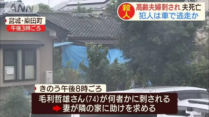 現場は宮城県柴田町北船岡3丁目の毛利哲雄さんの住宅