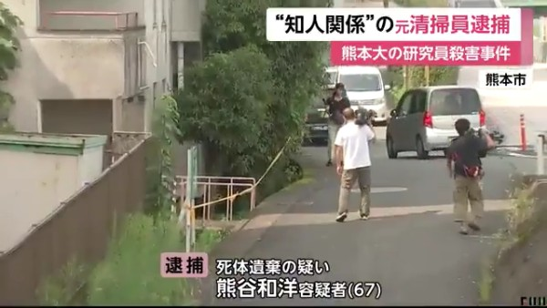 熊谷和洋容疑者(67)を逮捕 熊本大ヒトレトロウイルス学共同研究センターの特定事業研究員・楢原知里さんの遺体遺棄