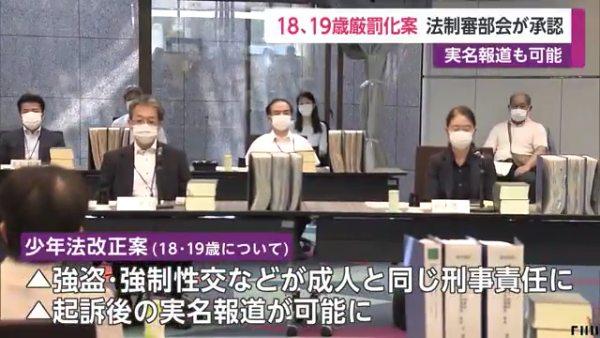 18、19歳厳罰化案 実名報道も可能