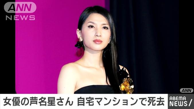 女優の芦名星さん(36)が新宿区中落合の自宅マンションで首をつった状態で見つかる 自殺か 現場に遺書なし