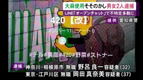 LINEのオープンチャットで大麻の使用をそそのかした野呂良一(32)と岡田真奈美(37)の両容疑者を逮捕