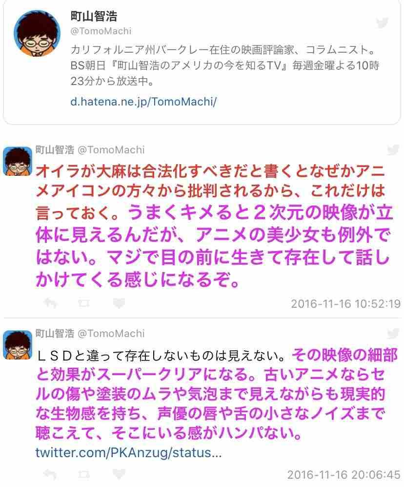 町山智浩さんがTwitterで大麻の素晴らしさを煽っていた