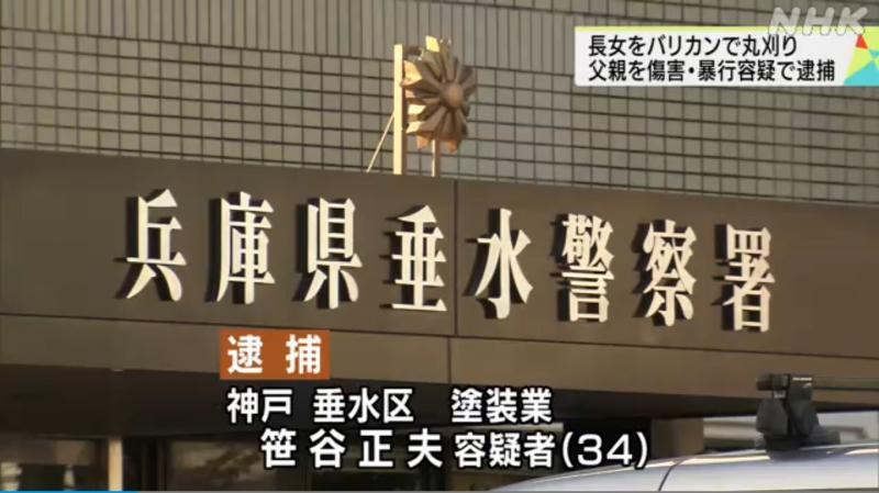 笹谷正夫容疑者(34)を逮捕 神戸市垂水区福田のマンション「ドムールコスモス福田」で小6長女の頭をバリカンで丸刈り