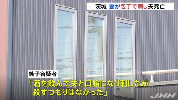 池田純子容疑者「酒を飲んで夫と口論になり刺したが殺すつもりはなかった」