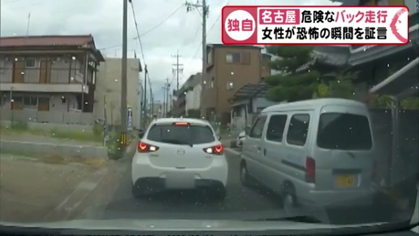名古屋市瑞穂区白砂町の一方通行の路上で100m以上バックで威嚇 「おまえ!つきまとったろ!」