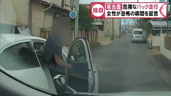 男が車から降りて「おまえ!つきまとったろ!警察呼ぶぞ!」