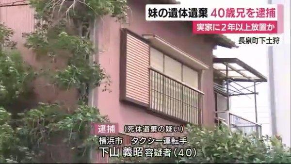 下山義昭容疑者(40)を逮捕 静岡県長泉町下土狩の自宅に妹の下山明子さんの遺体を2年以上放置