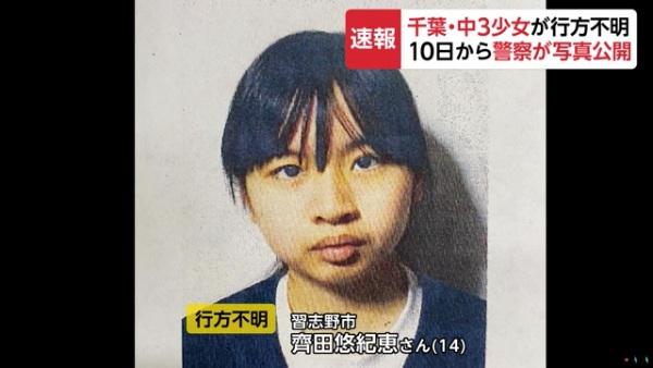 習志野市の中学3年生・齊田悠紀恵さん(14)が9月10日の午後7時20頃に京成日暮里駅を降りたのを最後に行方不明