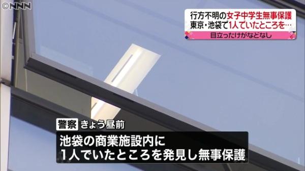 行方不明の中3女子 齊田悠紀恵さんが東池袋の商業施設で見つかり無事に保護 家を出た時と同じ服装