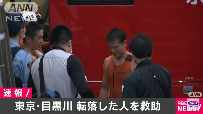 JR五反田駅そばの目黒川に人が転落 1時間後に救助され病院に救急搬送