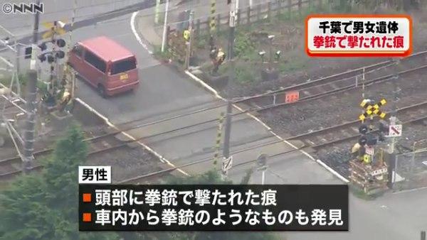 千葉県長生村にあるJR外房線の八積駅近くの踏切内に停車中の車内から頭部を拳銃で撃った男性の遺体 茂原市でも拳銃で撃たれた女性の遺体