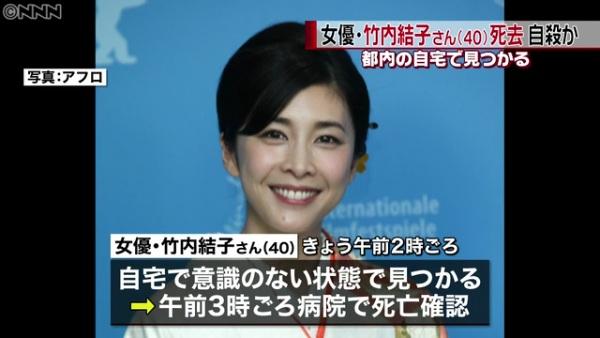 竹内結子さんの自宅は渋谷区広尾3丁目の「ガーデンパサージュ広尾」 首を吊った状態で家族が発見