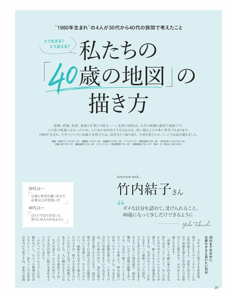 竹内結子さんが発売中の雑誌で「40代に後ろ向きな気持ちはない」と語っていた