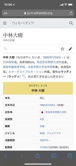 中林大樹さんのWikipediaに「私の男に手を出した許さない」