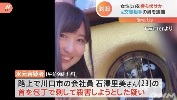 水元義人容疑者に刺され石澤里美さんが死亡 水元義人のFacebookと石澤里美さんのTwitterとFacebook特定