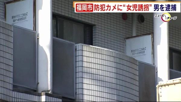 宮口俊彦の自宅マンションは福岡市東区水谷2丁目の「朝日プラザ香椎2ステーションスクエア」