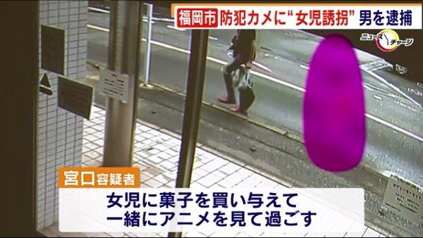 宮口俊彦容疑者が6歳女児とアニメを見て過ごす