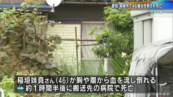 岡崎市島坂町の住宅で稲垣妹真さん(46)が16歳の甥に刺され死亡 甥はJR東海道線の安城駅と西岡崎駅で飛び込み自殺