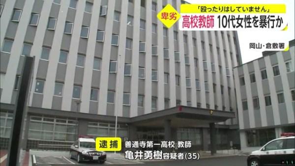 善通寺第一高校の教師・亀井勇樹容疑者(35)を逮捕 10代女性に性的暴行 亀井勇樹は7月にも女子大生を脅迫し逮捕されている