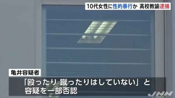 亀井勇樹容疑者「殴ったり蹴ったりはしていない」と容疑を一部否認