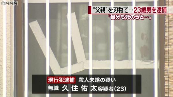久住佑太容疑者(23)を逮捕 練馬区中村のアパート「カーサさつき」で父親を刺殺 久住佑太のFacebook特定