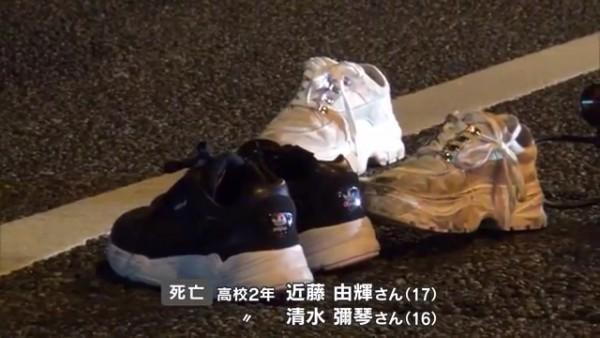 近藤由輝さんと清水弥琴さんがはねられ死亡