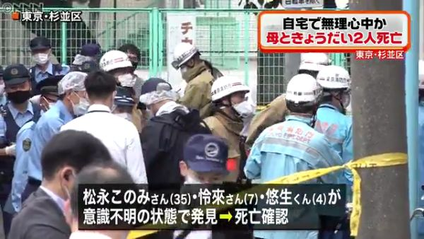 杉並区和田2丁目の住宅で松永このみさん(35)と7歳の怜來さんと4歳の悠生くんが無理心中 子供2人刺殺後に首吊り
