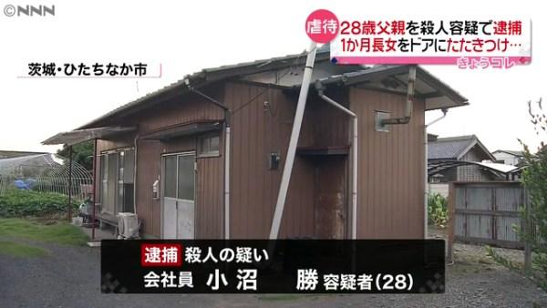 小沼勝容疑者(28)を逮捕 茨城県ひたちなか市田彦の自宅で生後1ヶ月の小沼舞香ちゃんをドアに叩きつけ殺害