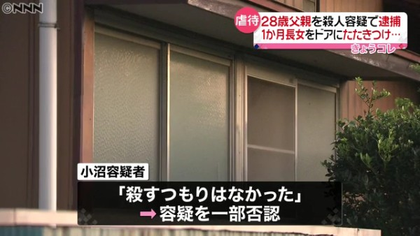 小沼勝容疑者「殺すつもりはなかった」
