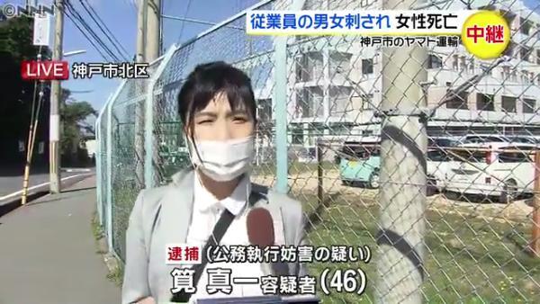 筧真一容疑者(46)を逮捕 ヤマト運輸「神戸北鈴蘭台センター」に押し入り女性従業員を刺殺 男性従業員にケガ