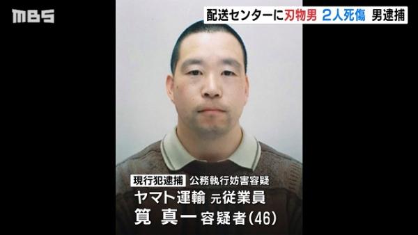 筧真一容疑者の顔画像と防犯カメラ映像公開 ヤマト運輸死傷事件 筧真一は「階段2段飛びするような元気のいい人」
