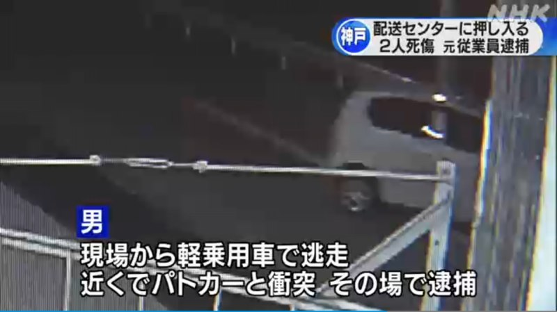 筧真一容疑者の逃走時の防犯カメラ映像公開
