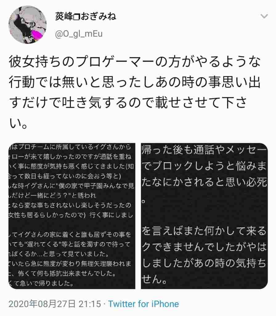 被害者の女子中学生の菼峰さんがTwitter上で告発