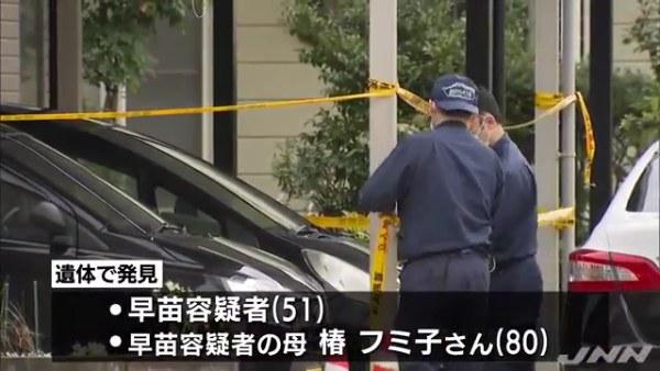 金泉早苗容疑者と母親の椿フミ子さんが死亡