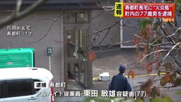 東田敏雄容疑者(77)を逮捕 寿都町の片岡春雄町長の自宅に火炎瓶を投げ込む 「核のごみ」の最終処分場の選定をめぐり抗議か