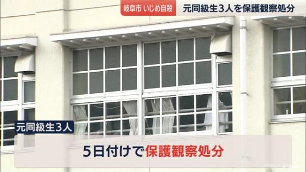 岐阜市立東長良中学校 中3いじめ自殺で同級生3人を保護観察処分 「少年院に収容するまでの保護性は認められない」