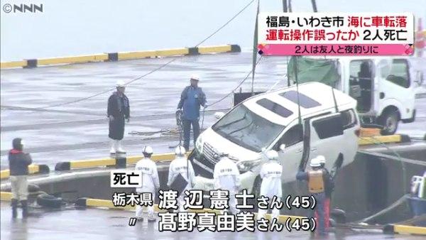 福島県いわき市の小名浜港の防波堤で車が海に転落 渡辺憲士さん(45)と高野真由美さん(45)が死亡 渡辺憲士さんのFacebook特定