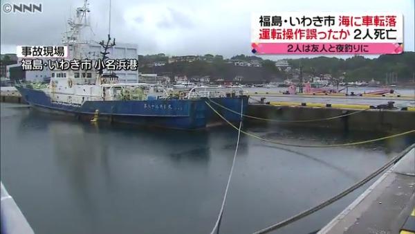 現場は福島県いわき市小名浜の小名浜港防波堤