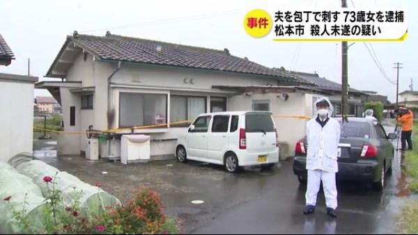 現場は長野県松本市神林の藤原和子の自宅