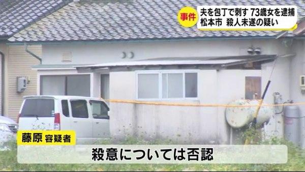 藤原和子容疑者は殺意については否認