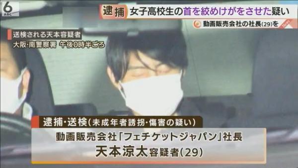 天本涼太容疑者(29) 17歳少女の首を絞めその動画を「フェチケットジャパン」で販売 天本涼太のFacebook特定
