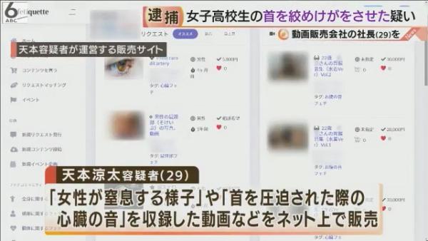 天本涼太容疑者は女性が窒息する様子などの動画を「フェチケットジャパン」で販売していた