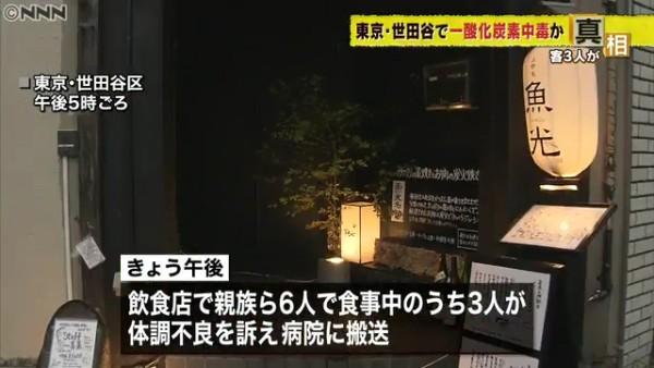 世田谷区上野毛3丁目の「上野毛 魚光」で一酸化炭素中毒 客3人を病院に搬送 換気扇に不具合
