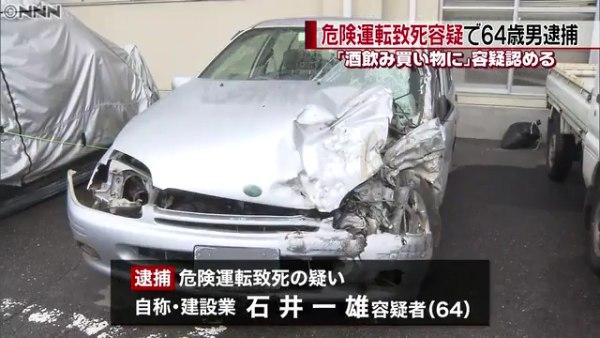 石井一雄容疑者(64)を危険運転致死の疑いで逮捕 成田市青山の県道63号で飲酒運転 対向車と衝突し6人死傷 「つまみ買いに行く途中だった」