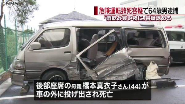 橋本真衣子さんが車の外に投げ出され死亡