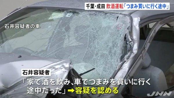 石井一雄容疑者「家で酒を飲み、車でつまみを買い行く途中だった」