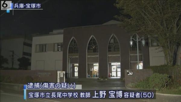 宝塚市立長尾中学校教諭・上野宝博容疑者(50)を逮捕 柔道部員の1年生がアイスを食べた事に立腹し背骨を折る
