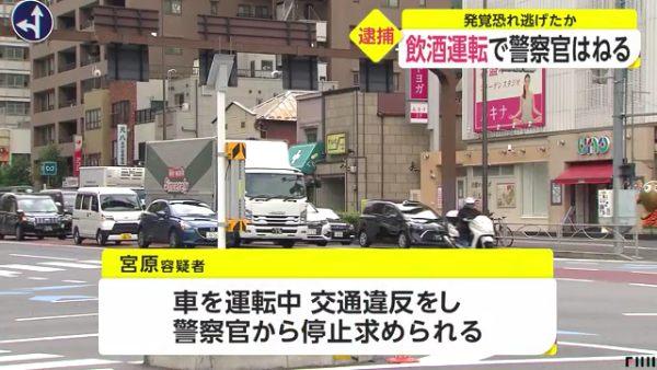 宮原史成容疑者(52)を逮捕 酒を飲んで車を運転し台東区三ノ輪の「大関横丁」交差点で取締中の警察官をはねる