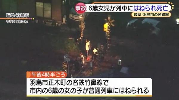 羽島市正木町曲利の名鉄竹鼻線不破一色-竹鼻駅間の踏切近くで母親と一緒にいた6歳女児が電車にはねられ死亡