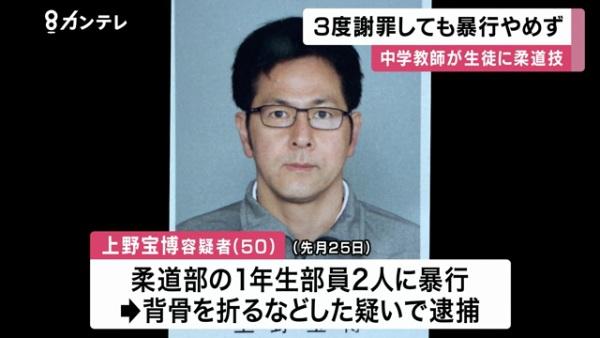 上野宝博容疑者 3度謝罪しても失神しても暴行をやめず 体罰の処分歴は3回 Twitter上には元生徒の擁護の声も